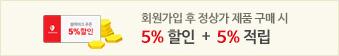 회원가입 후 정상가 제품 구매 시 5% 할인 5%적립